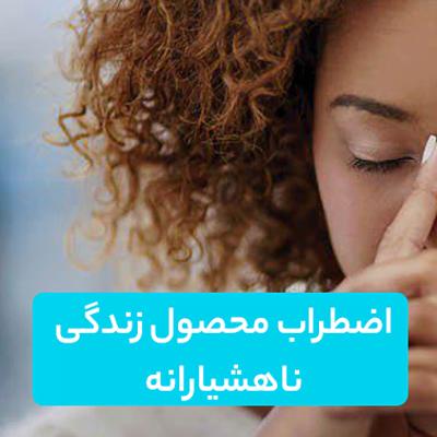 اضطراب محصول زندگی نا هشیارانه