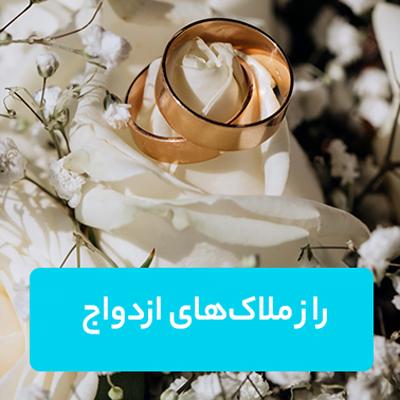 راز ملاکهای ازدواج