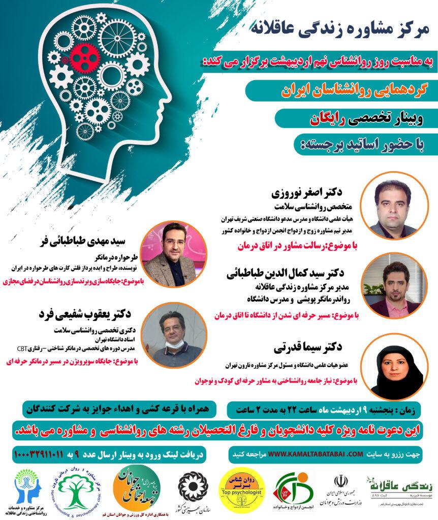 روانشاسان ایران